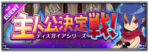 /theme/dengekionline/disgaea-app/images/kouryaku/banner/201111_1