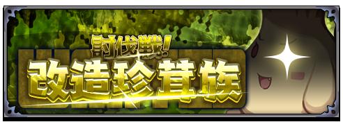 /theme/dengekionline/disgaea-app/images/kouryaku/banner/201203_1