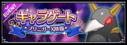 /theme/dengekionline/disgaea-app/images/kouryaku/banner/210101_7