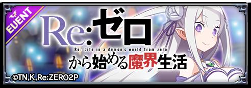 /theme/dengekionline/disgaea-app/images/kouryaku/banner/210217_1