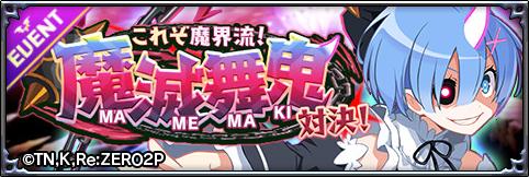 /theme/dengekionline/disgaea-app/images/kouryaku/banner/210222_1