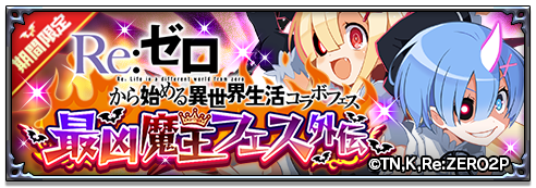/theme/dengekionline/disgaea-app/images/kouryaku/banner/210226_1
