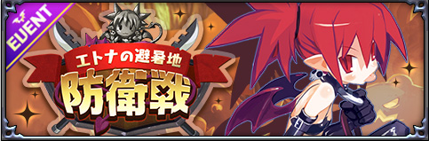 /theme/dengekionline/disgaea-app/images/kouryaku/banner/210407_1