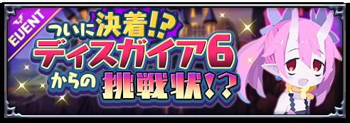 /theme/dengekionline/disgaea-app/images/kouryaku/banner/210416_1