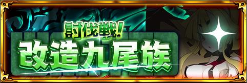 /theme/dengekionline/disgaea-app/images/kouryaku/banner/210604_1