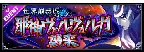 /theme/dengekionline/disgaea-app/images/kouryaku/banner/210819_1