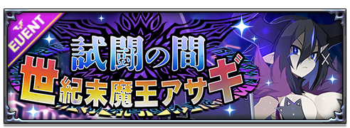 /theme/dengekionline/disgaea-app/images/kouryaku/banner/210902_1