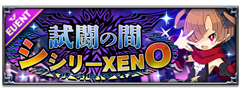 /theme/dengekionline/disgaea-app/images/kouryaku/banner/211012_1