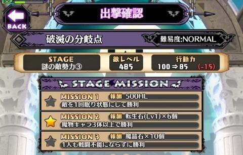 /theme/dengekionline/disgaea-app/images/kouryaku/event/event_0001