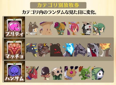 /theme/dengekionline/disgaea-app/images/kouryaku/event/event_210405_01
