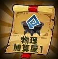 /theme/dengekionline/disgaea-app/images/kouryaku/icon/1014