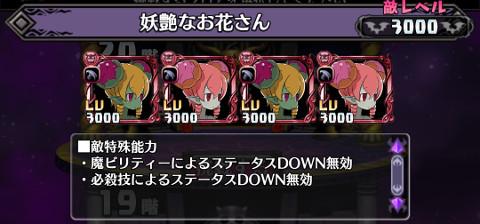 /theme/dengekionline/disgaea-app/images/kouryaku/kyotou/kyotou_21F