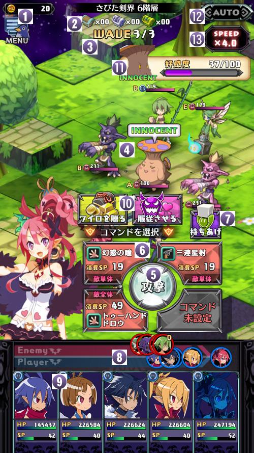 /theme/dengekionline/disgaea-app/images/system/battle01