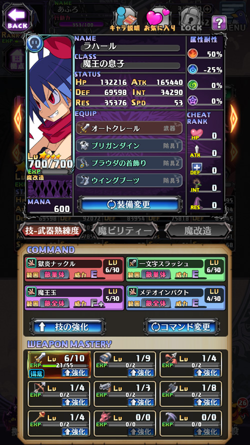 /theme/dengekionline/disgaea-app/images/system/party03