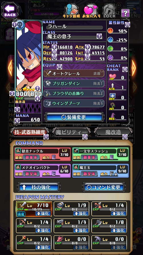 /theme/dengekionline/disgaea-app/images/system/party07