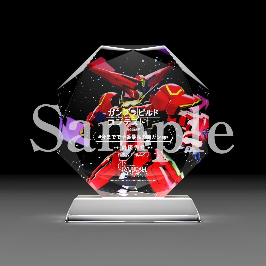 /theme/dengekionline/gbm/images/build_contest/original_trophy_sample02