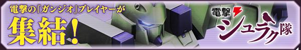 /theme/dengekionline/gdf/images/news/dengeki_shrikes_banner.png