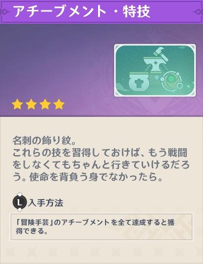 /theme/dengekionline/genshin/images/data/achievement/0301