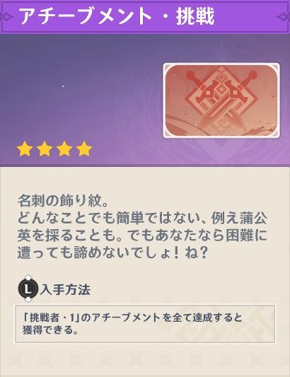 /theme/dengekionline/genshin/images/data/achievement/0901