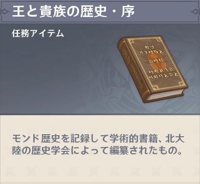 /theme/dengekionline/genshin/images/data/book/100501