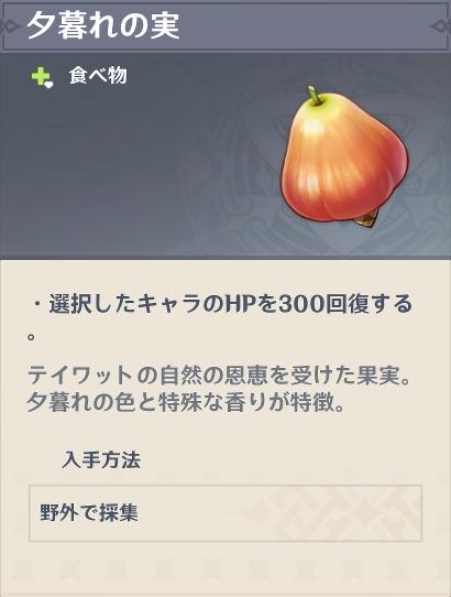/theme/dengekionline/genshin/images/data/food/000020
