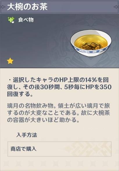 /theme/dengekionline/genshin/images/data/food/000040