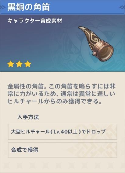 黒銅の角笛 - 原神(げんしん)攻略まとめwiki