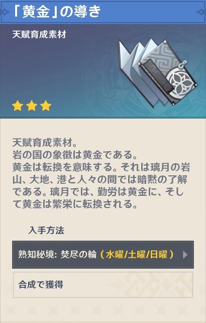 /theme/dengekionline/genshin/images/data/item/002053