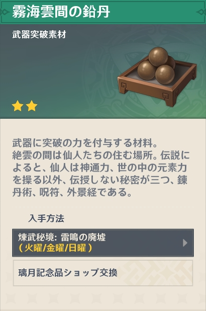 /theme/dengekionline/genshin/images/data/item/003042