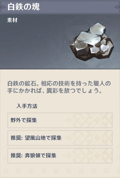 /theme/dengekionline/genshin/images/data/item/100002