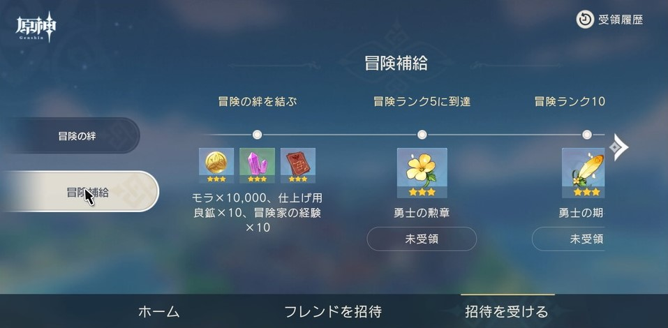 /theme/dengekionline/genshin/images/event/bou_04
