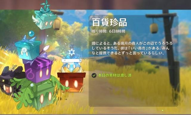 /theme/dengekionline/genshin/images/event/hyakka_01
