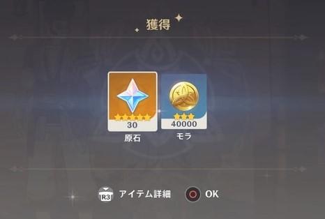 /theme/dengekionline/genshin/images/event/hyakka_04