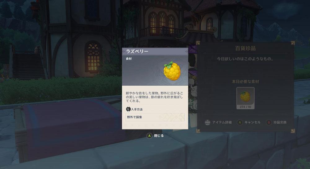 /theme/dengekionline/genshin/images/event/hyakka_10