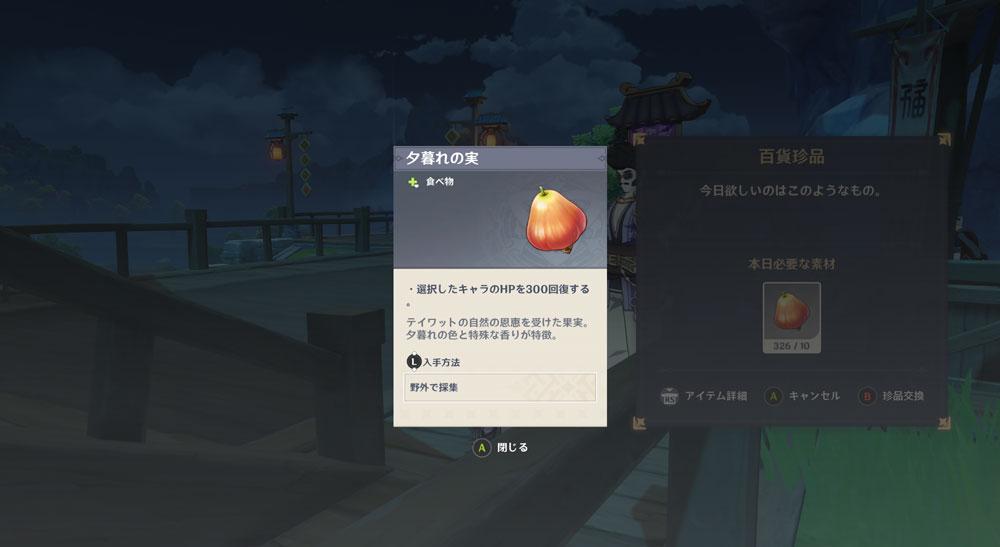 /theme/dengekionline/genshin/images/event/hyakka_12