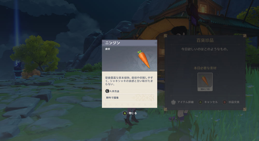 /theme/dengekionline/genshin/images/event/hyakka_16