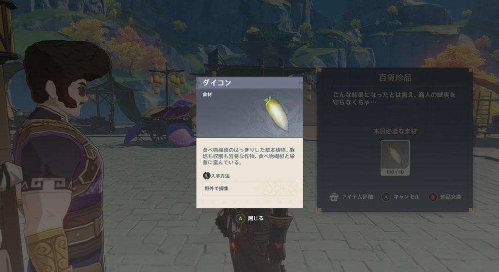 /theme/dengekionline/genshin/images/event/hyakka_18