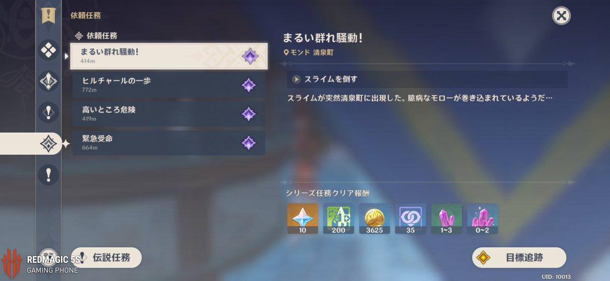 /theme/dengekionline/genshin/images/system/ninmu_01