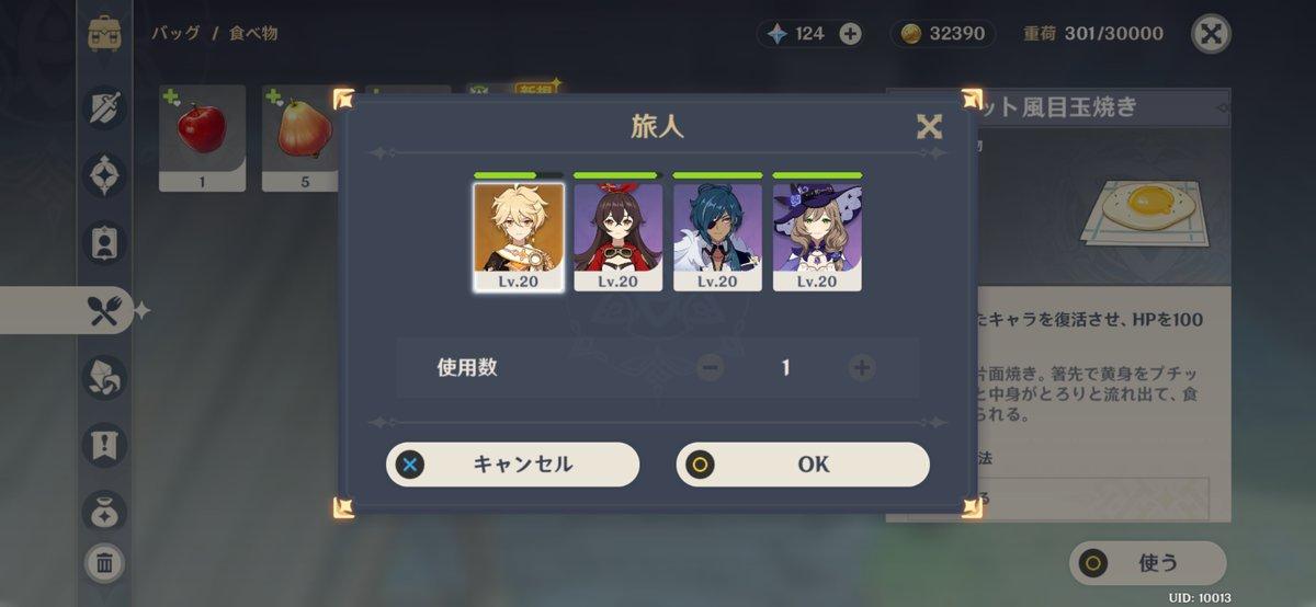 /theme/dengekionline/genshin/images/system/ryouri_01