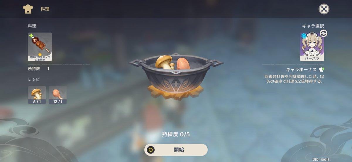 /theme/dengekionline/genshin/images/system/ryouri_02