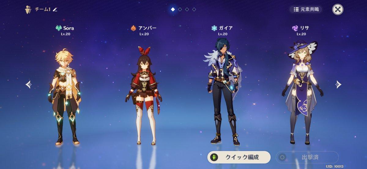 /theme/dengekionline/genshin/images/system/team_01