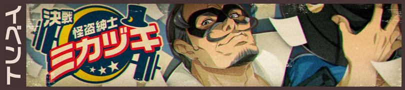 決戦!怪盗紳士ミカヅキ