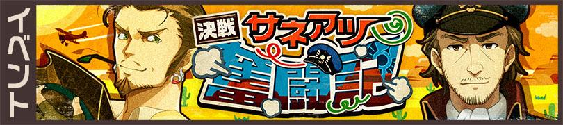 決戦!サネアツ奮闘記