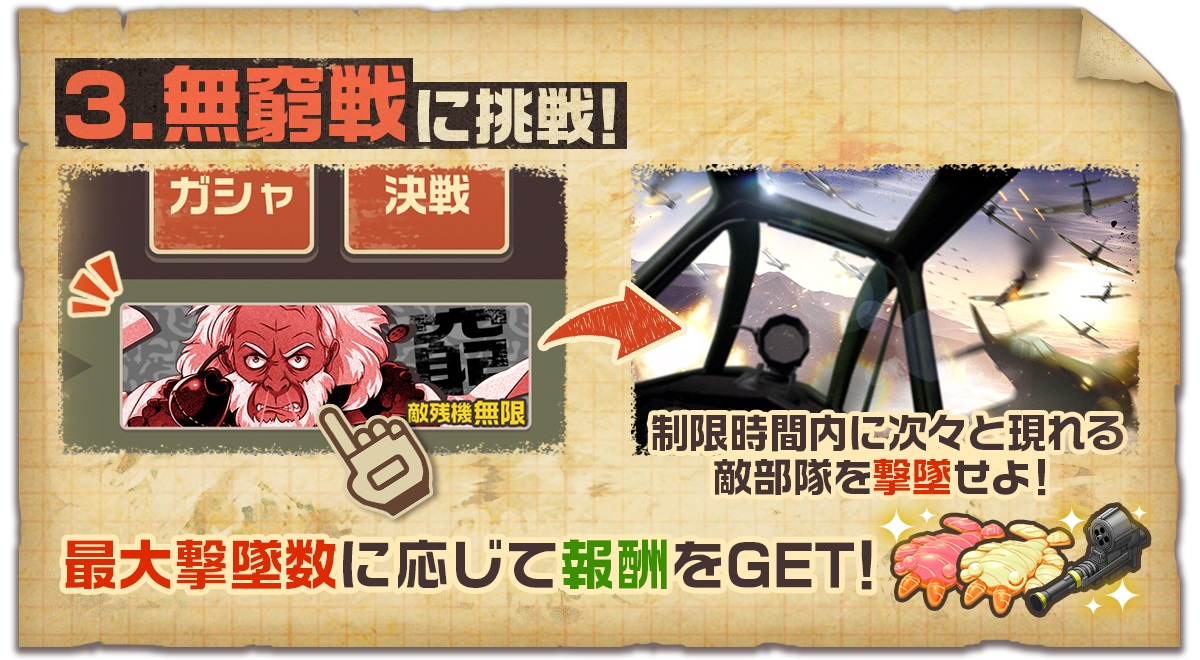 決戦イベントガイド