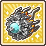 動力ブースター(耐)☆3