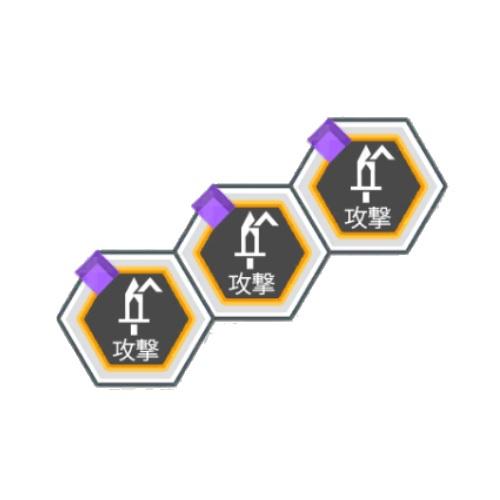 紫属性バトルACTの攻撃が30アップ