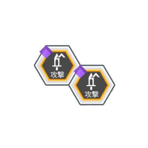 紫属性攻撃アップ+10