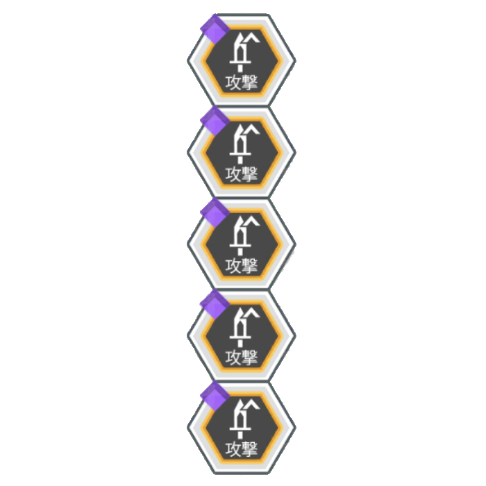 紫属性バトルACTの攻撃が50アップ