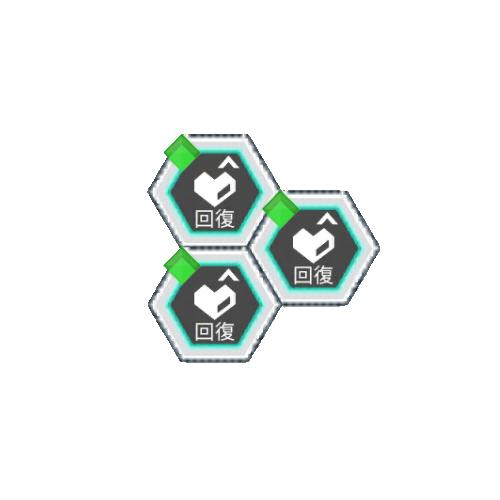 緑属性回復アップ+20