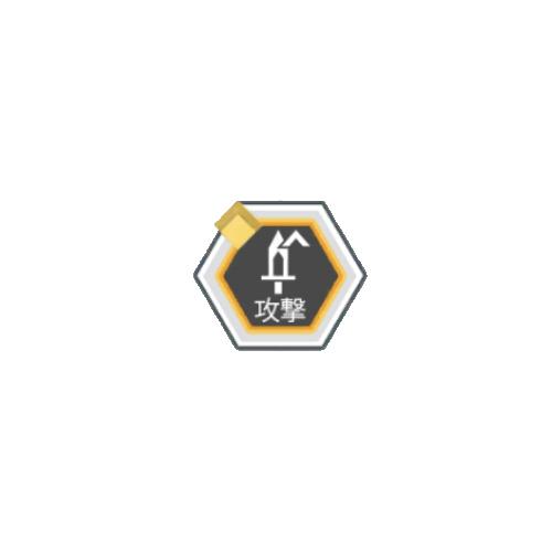 黄属性バトルACTの攻撃が8アップ